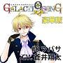 ピタゴラスプロダクション GALACTI9★SONGシリーズ #8「タイトル未定」新堂ツバサ(豪華版)
