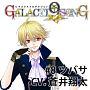 ピタゴラスプロダクション GALACTI9★SONGシリーズ #8「タイトル未定」新堂ツバサ