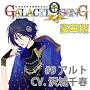 ピタゴラスプロダクション GALACTI9★SONGシリーズ #9「タイトル未定」滝丸アルト(豪華版)