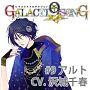 ピタゴラスプロダクション GALACTI9★SONGシリーズ #9「タイトル未定」滝丸アルト