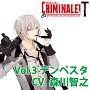 カレと48時間を駆け抜けるCD 「クリミナーレ!T」Vol.3 テンペスタ