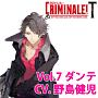 カレと48時間を駆け抜けるCD 「クリミナーレ!T」Vol.7 ダンテ