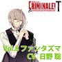 カレと48時間を駆け抜けるCD 「クリミナーレ!T」Vol.8 ファンタズマ