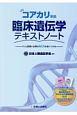 臨床遺伝学テキストノート コアカリ準拠