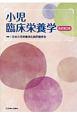 小児臨床栄養学<改訂第2版>