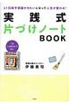 実践式片づけノート BOOK 21日間で部屋がきれいになって人生が変わる!