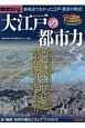 歴史REAL 大江戸の都市力