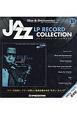 ジャズ・LPレコード・コレクション<全国版> LPレコード付 (51)