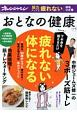 おとなの健康 (9)