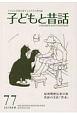 季刊 子どもと昔話 2018秋 子どもと昔話を愛する人たちの季刊誌(77)