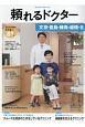 頼れるドクター 文京・豊島・練馬・板橋・北 2018-2019 iDoctorsを見つけよう。