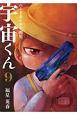 ハードボイルド園児 宇宙-コスモ-くん (9)