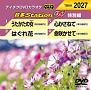 テイチクDVDカラオケ 音多Station W(特別編) Vol.27