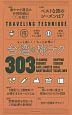 台湾の旅テク303 もっと楽しく!もっとお得に!