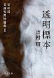 透明標本 吉村昭自選初期短篇集2