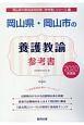 岡山県・岡山市の養護教諭 参考書 2020 岡山県の教員採用試験「参考書」シリーズ12