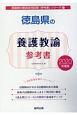 徳島県の養護教諭 参考書 2020 徳島県の教員採用試験「参考書」シリーズ12