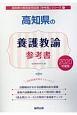高知県の養護教諭 参考書 2020 高知県の教員採用試験「参考書」シリーズ11