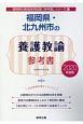 福岡県・北九州市の養護教諭 参考書 2020 福岡県の教員採用試験「参考書」シリーズ12