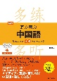 耳が喜ぶ中国語<改訂版> CD2枚付 リスニング体得トレーニング