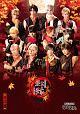 2.5次元ダンスライブ「ツキウタ。」ステージ 第六幕『紅縁-赤の章-』