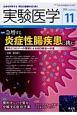 実験医学 36-18 2018.11 特集:急増する炎症性腸疾患に挑む 生命を科学する 明日の医療を切り拓く