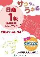 サクッとうかる 日商1級 工業簿記・原価計算 基礎編1 トレーニング
