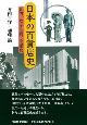 日本の百貨店史 地方・女子店員、高齢化