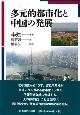 多元的都市化と中国の発展