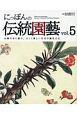 にっぽんの伝統園藝 伝統の美に遊ぶ。古くて新しい日本の園芸文化(5)
