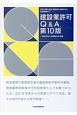 建設業許可Q&A<第10版> 新規・更新・追加・変更等の手続きから、経営戦略まで
