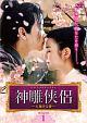 神雕侠侶〜天翔ける愛〜 DVD-BOX1