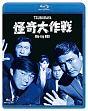 怪奇大作戦 Blu‐ray BOX