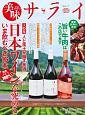 美味サライ 「日本ワイン」を究める