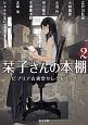 栞子さんの本棚 ビブリア古書堂セレクトブック (2)