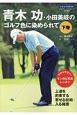 青木功・小田美岐のゴルフ色に染められて(下)