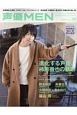 声優MEN 人気声優の今を描くビジュアルマガジン(12)