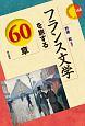 フランス文学を旅する60章 エリア・スタディーズ168