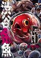 渋谷金魚 (5)