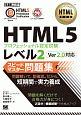 HTML5プロフェッショナル認定試験 レベル2 スピードマスター問題集 Ver2.0対応 HTML教科書