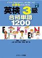 小学生のための英検3級 合格単語1200 イラストで覚えるからしっかり身につく!