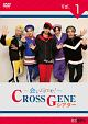 ~会いtime!~ CROSS GENEシアター Vol.1