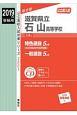 滋賀県立石山高等学校 2019 公立高校入試対策シリーズ2001