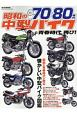 昭和の中型バイクと青春時代、再び!