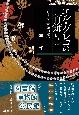 エル・グレコの首飾り 青柳図書館の秘宝