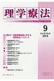 理学療法 35-9 特集:脊柱2 脊椎脊髄疾患に対する理学療法アプローチ