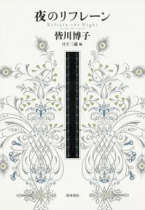 TSUTAYA オンラインショッピングで買える「夜のリフレーン」の画像です。価格は2,052円になります。