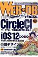 WEB+DB PRESS Webアプリケーション開発のためのプログラミング技(107)
