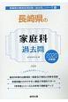 長崎県の家庭科 過去問 2020 長崎県の教員採用試験「過去問」シリーズ9