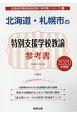 北海道・札幌市の特別支援学校教諭 参考書 2020 北海道の教員採用試験「参考書」シリーズ14